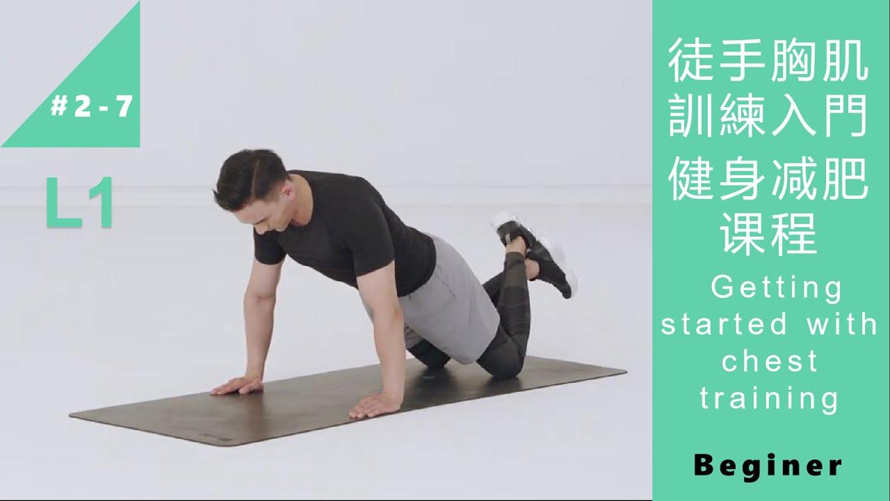 徒手胸肌訓練入門·健身 減肥 課程 Getting Started with Chest Training for beginer [Keep Fitness#2-7] - YouTube