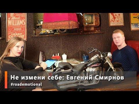 Не измени себе: Евгений Смирнов /Roademotional