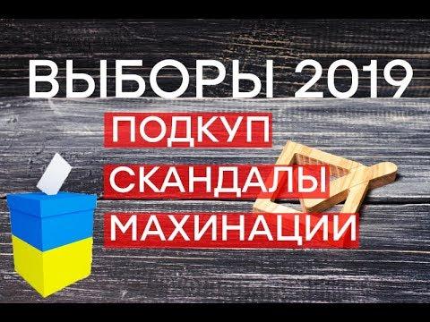 Выборы 2019 в