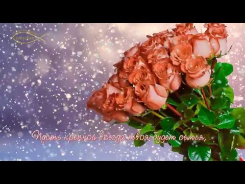 КРАСИВОЕ ПОЗДРАВЛЕНИЕ С ДНЁМ РОЖДЕНИЯ! СНЕГ И РОЗЫ! - Как поздравить с Днем Рождения