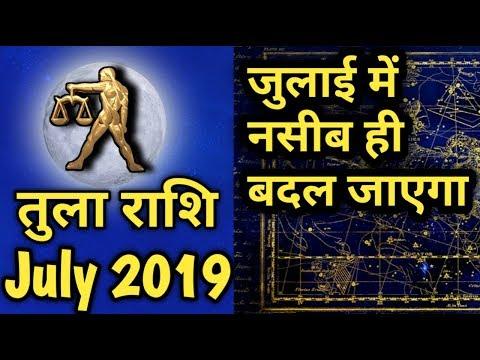 Tula Rashifal July 2019 | तुला राशि वालो का नसीब बदलने वाला है | Libra Rashi July 2019 In Hindi