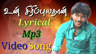 Un Siripula Than | Official Lyrical Mp3 Song | By Anthakudi Ilayaraja