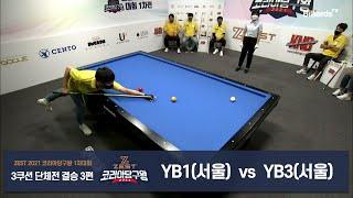 [당구 I Billiards] YB1 vs YB3 결승…