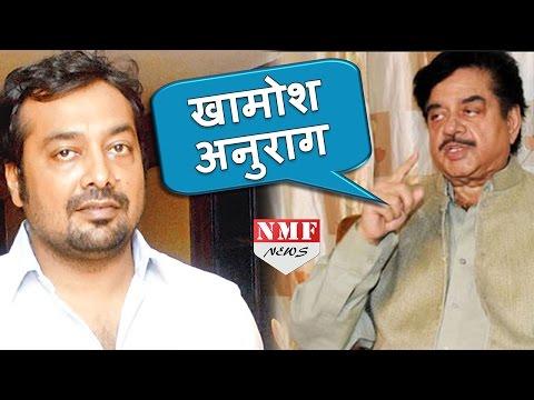 Modi को घेरने पर Anurag को  Shatrughan Sinha ने किया खामोश