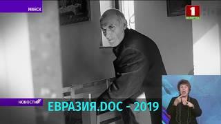 """В Минске стартует фестиваль документального кино """"Евразия.DOC"""""""