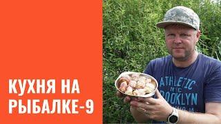 Кухня на рыбалке. Часть 9