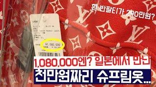 반팔티가 290만원? 점퍼가 1,000만원? 일본에서 …