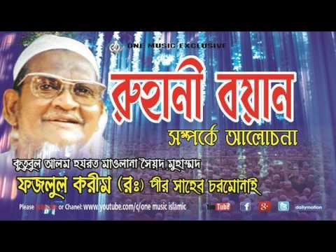 Bangla waz charmonai Mahfil । Rohani boyan । রুহানি বয়ান Maulana Fazlul karim Rah.One Music Islamic