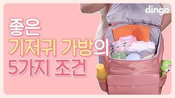 좋은 기저귀 가방의 5가지 조건이 따로 있었음?   떠먹여주는 팁   엄빠 필수템