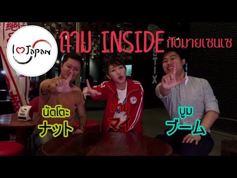 ภาษาญี่ปุ่น กับมายเซนเซ แห่งช่อง I Love Japan สอนภาษาญี่ปุ่นคนดู 10 ล้านวิว