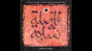 Chaba Fadela & Cheb Sahraoui - Ma nesbarchi
