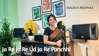 Ja Re Ja Re Ud Ja Re Panchhi   Maya   Lata Mangeshkar   Cover   Maliha Mehnaz