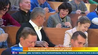 В России и десятках стран мира состоялся всероссийский географический диктант