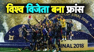 France Wins Second World Cup In 20 Years | Sports Tak