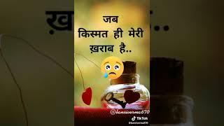 Kismat Hi Meri Kharab Hai   Romantic Funny Status