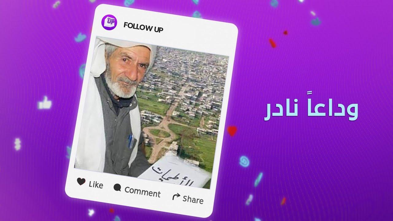صحفي سوري يكشف الخذلان الذي تعرّض له الشاعر نادر شاليش قبل وفاته  - 19:54-2021 / 9 / 13