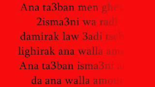 Erga3ly Tamer Hosny Lyrics