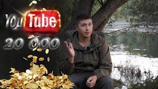 20 000 Подписчиков. Заработок на Ютубе, реклама. История, развитие канала.