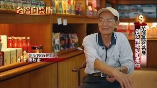 花蓮最夯名產 剝皮辣椒始祖是他 190105【台灣向錢衝】PART3