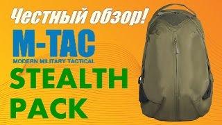 Честный обзор M-TAC РЮКЗАК STEALTH PACK. Лучший городской рюкзак в Украине!