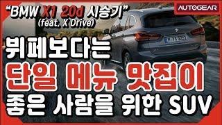 [아듀 2019!] BMW X1 20d 뷔페보다는 단일 메뉴 맛집이 좋은 사람들을 위한 SUV
