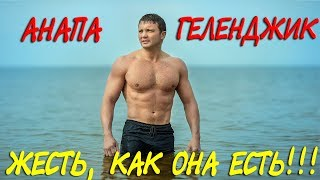 АНАПА VS ГЕЛЕНДЖИК.