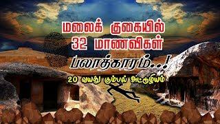 மலைக் குகையில் 32 மாணவிகள் பலாத்காரம் 20 வயது கும்பல் அட்டூழியம்..!