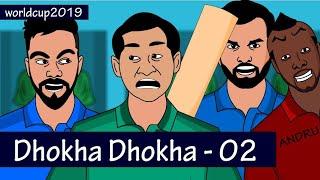 India vs west indies Dhokha Dhokha 02