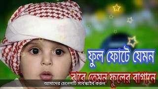 Download Video বাংলা নতুন গজল। ফুল ফোটে যেমন ঝরে তেমন।(i10 Music) 8 MP3 3GP MP4