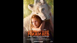 Фильм Девочка Миа и белый лев (2019) - трейлер на русском языке