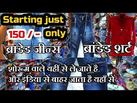 शोरूम वाली सबसे सस्ती ब्रांडेड जीन्स और शर्ट Wholesale Market Gandhi Nagar Cheap Cloths Market