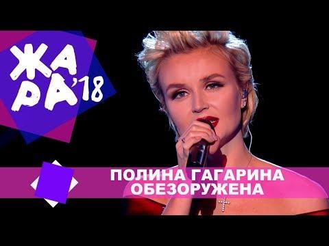 Полина Гагарина  -  Обезоружена  (ЖАРА MUSIC AWARDS 2018)