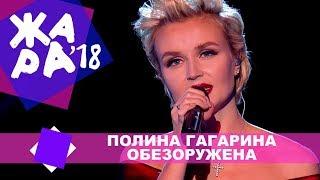 Download Полина Гагарина  -  Обезоружена  (ЖАРА MUSIC AWARDS 2018) Mp3 and Videos