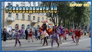 Парад, шествие посвященый  80 летию города корабелов Северодвинску