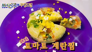 파티 토마토계란찜 요리하기/계란요리/파티요리/계란케잌