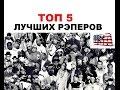 ТОП 5 ЛУЧШИХ РЭПЕРОВ АМЕРИКИ mp3