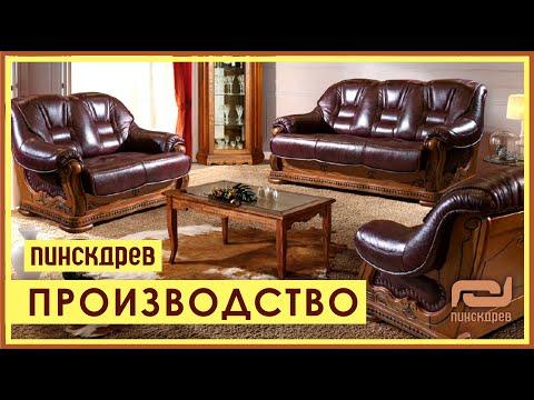 ПИНСКДРЕВ. Фабрика мягкой мебели «Пинскдрев»