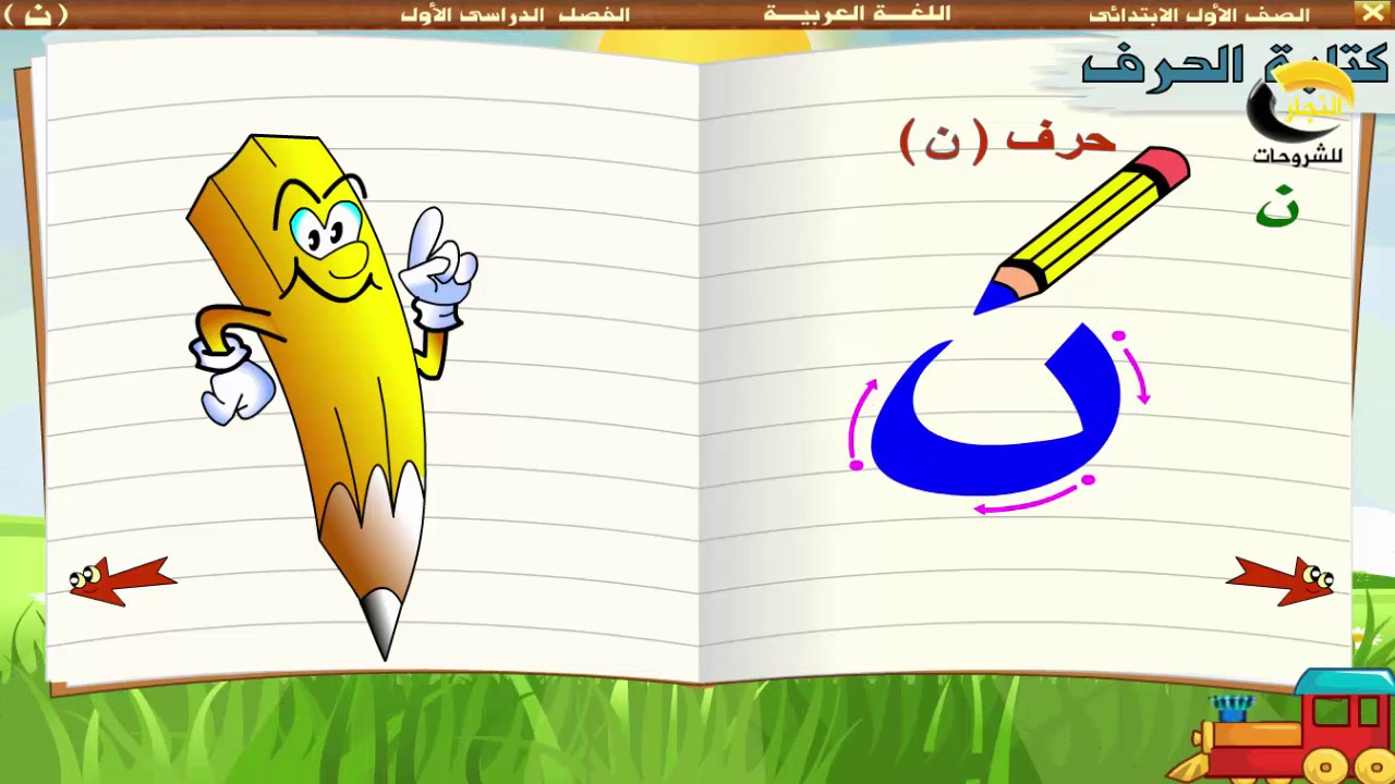 How to learn arabic alphabet