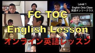 【英語レッスン】レベル1:英語オンリークラス