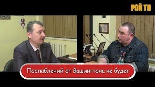 Игорь Стрелков: послаблений от  Вашингтона не будет