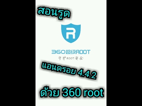 360 root android 4.4 2 apk
