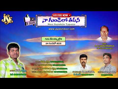 Bhemesh Bajana Patalu Telugu | Naa Gunelo Tapana | Basava Jampapuram | Jayasindoor Bajanalu Telugu