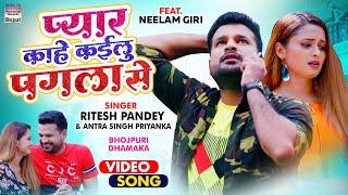 #Video - प्यार काहे कईलु पगला से - #Ritesh Pandey | #Neelam Giri | Pagla Se | Bhojpuri Song 2021
