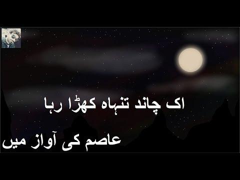 Ik chand tanha|Heart touching Urdu sad shayri|Poetry With Asim|Urdu  Poetry|Ghazals| 2018