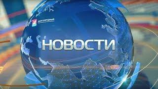 НОВОСТИ недели 13.10.2018 I Телеканал Долгопрудный