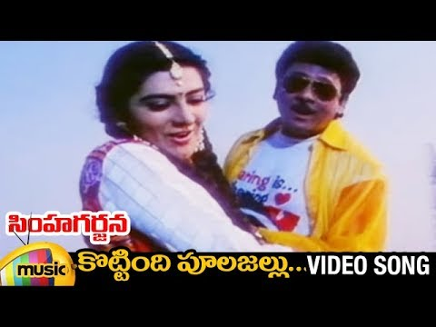 Simha Garjana Telugu Movie | Kottindi Poola Jallu Music Video | Krishnam Raju | Surabhi