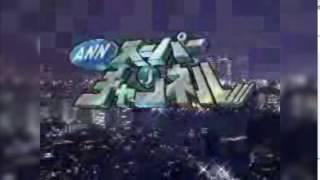 ANNスーパーJチャンネル 15秒版OP音源再現