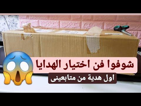 اول هدية بتجينى من متابعة على القناة من دبى مش مصدقة ان فى ناس كده