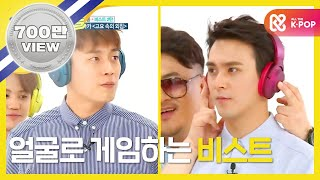 (Weekly Idol EP.258) BEAST Shout in the silence part.1 thumbnail