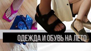 Покупки ОБУВИ и ОДЕЖДЫ на лето Zara Balenciaga I Шоппинг ВЛОГ с примеркой I покупки примерка